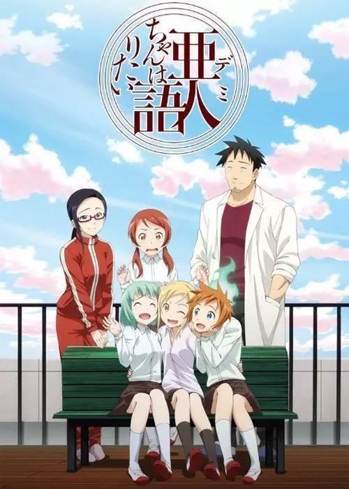 Demi-chan wa Kataritai สาวๆรอบตัวผมไม่ใช่มนุษย์ ตอนที่ 1-13 ซับไทย [จบแล้ว]+ONA