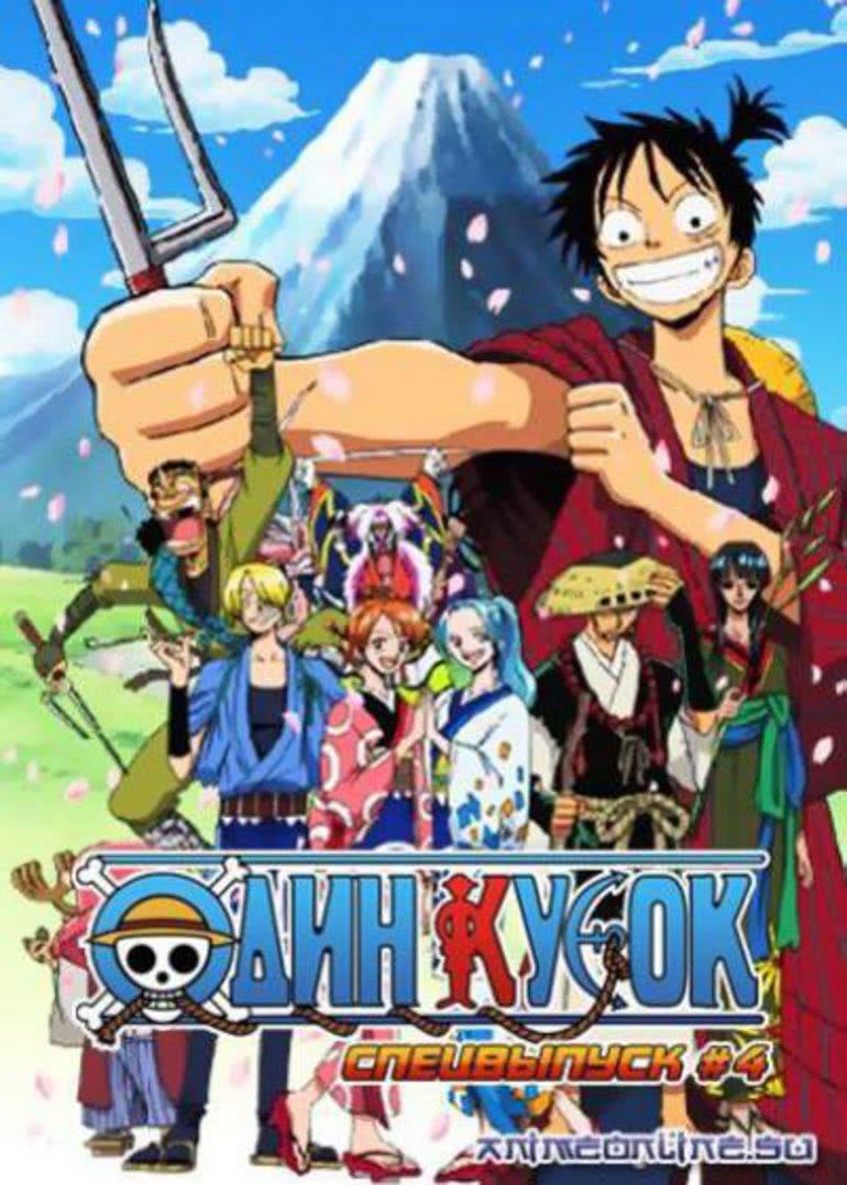 One Piece Special วันพีช ตอนพิเศษ บันทึกความทรงจำของหัวหน้านักสืบหมวกฟางลูฟี่ (ซับไทย) [จบแล้ว]
