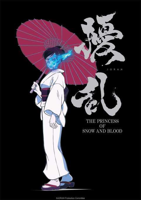 Jouran: The Princess of Snow and Blood ตอนที่ 1-12 ซับไทย [จบแล้ว]