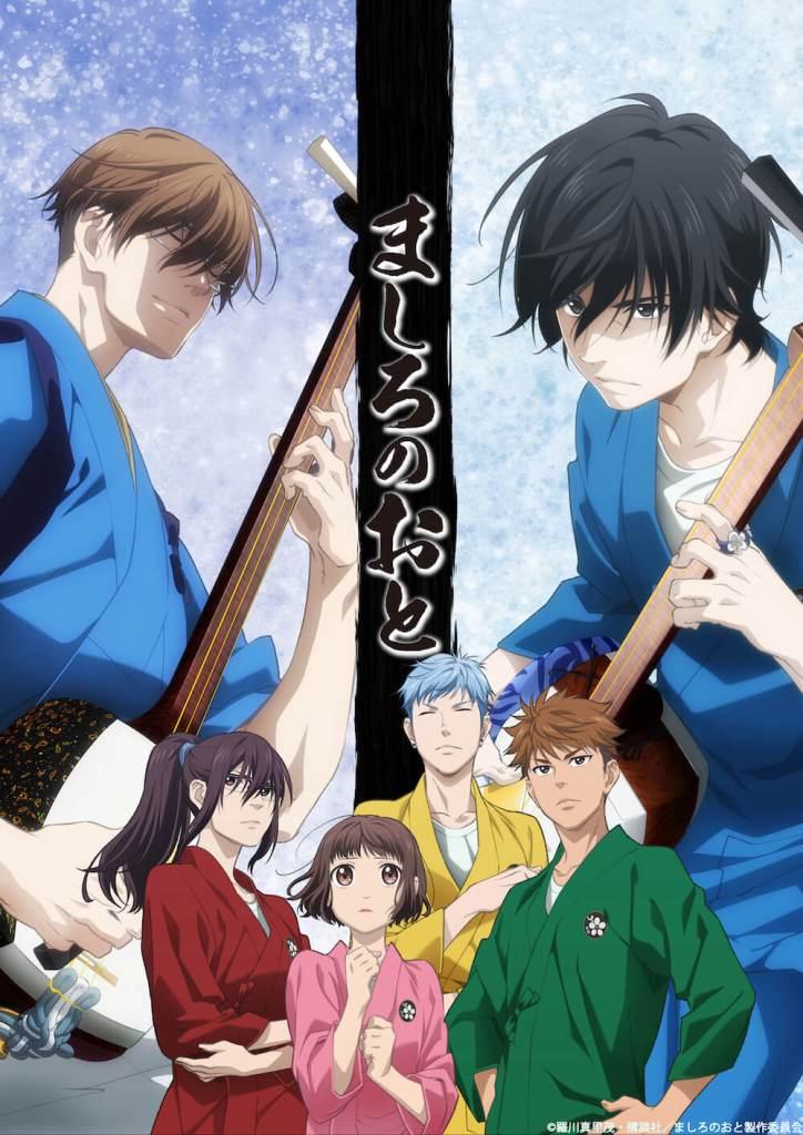 Mashiro no Oto พิศุทธ์เสียงสำเนียงสวรรค์ ตอนที่ 1-7 ซับไทย (ยังไม่จบ)