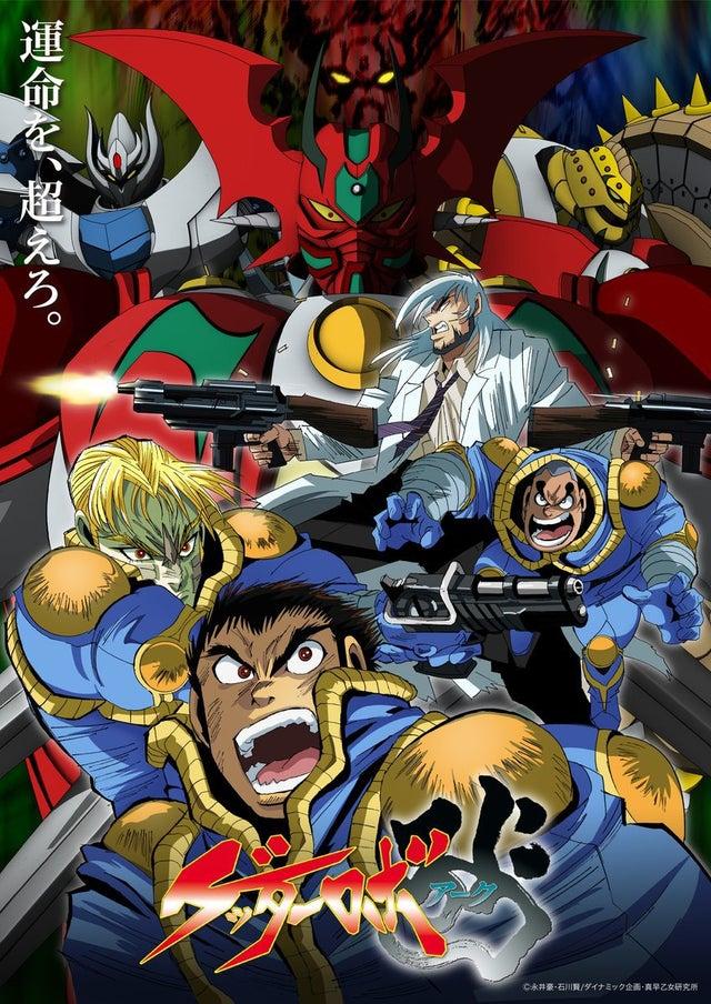 Getter Robo Arc เก็ตเตอร์โรบอตอาร์ก ตอนที่ 1-13 ซับไทย [จบแล้ว]