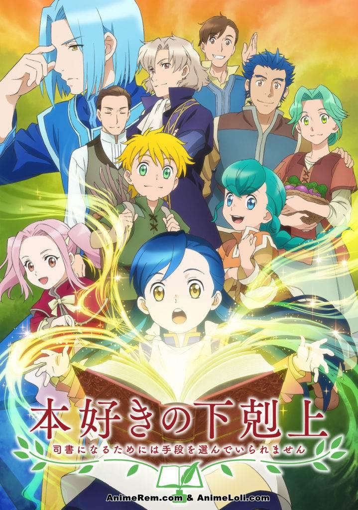 Honzuki no Gekokujou หนอนหนังสือโลลิยึดอำนาจ ตอนที่ 1-14 ซับไทย [จบแล้ว]