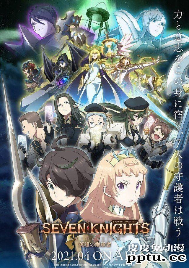 Seven Knights Revolution เซเว่นไนท์เรโวลูชั่น ผู้สืบทอดแห่งวีรชน ตอนที่ 1-6 ซับไทย (ยังไม่จบ)