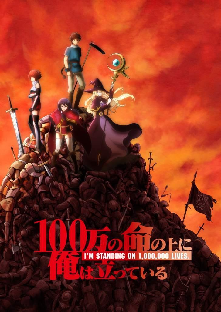 100-man no Inochi no Ue ni Ore wa Tatteiru ข้าก้าวผ่าน 1 ล้านชีวิตเพื่อพิชิตเกมมรณะ ตอนที่ 1-6 ซับไทย (ยังไม่จบ)