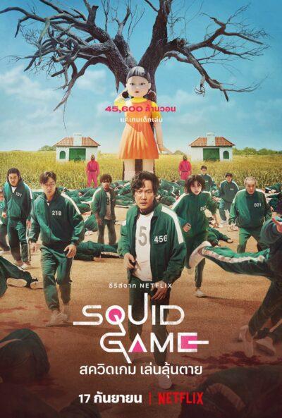 Squid Game (2021) สควิดเกม เล่นลุ้นตาย ตอนที่ 1-9 พากย์ไทย [จบแล้ว]