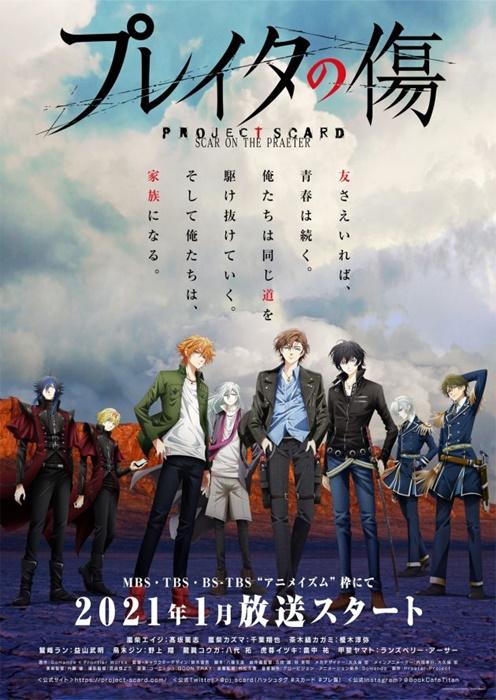 Project Scard: Praeter no Kizu บาดแผลแห่งอดีตกาล ตอนที่ 1-8 ซับไทย (ยังไม่จบ)