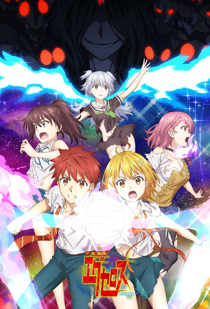 Dokyuu Hentai HxEros ตอนที่ 1-12+OVA ซับไทย [จบแล้ว]